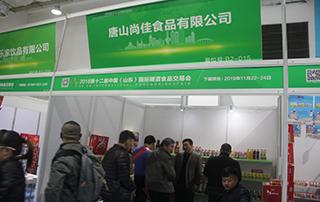 唐山尚佳食品有限公司在2018第12届山东济南秋季糖酒会展位上!