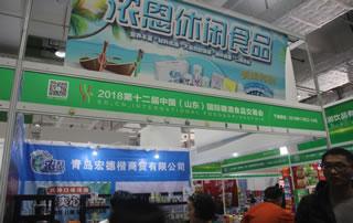 青岛宏德楷商贸有限公司在2018第12届济南秋季糖酒会上热切与经销商交谈!