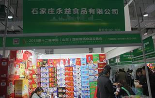 石家庄永益食品有限公司在第12届山东济南秋季糖酒会展位掠影!