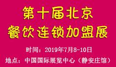 第十届北京国际餐饮连锁加盟展览会