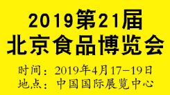 2019第二十一届亚洲(北京)国际休闲食品及进口食品博览会