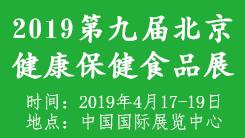 2019第九届中国北京国际健康保健养生食品及特医食品展会