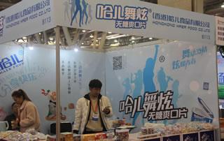 哈儿舞炫在2018第17届安徽国际糖酒会掠影!