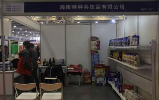 海南特种兵饮品有限公司亮相2018第17届安徽国际糖酒会!