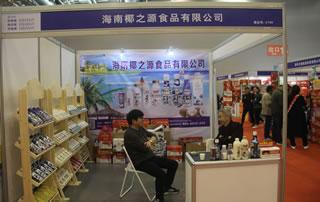 海南椰之源食品有限公司在2018第17届安徽国际糖酒会大放异彩!