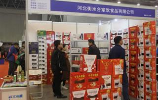 河北衡水合家欢食品有限公司在2018第17届安徽国际糖酒会格外吸睛!