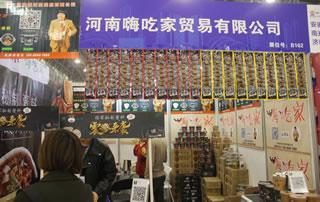河南嗨吃家贸易有限公司亮相2018秋季第17届安徽国际糖酒会!