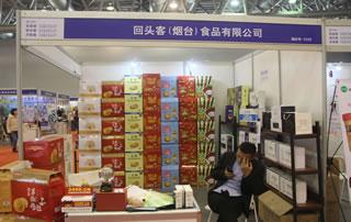 回头客(烟台)食品有限公司在2018第17届安徽国际糖酒会格外吸睛!