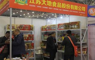 江苏大地食品股份有限公司亮相第17届安徽国际糖酒会!