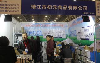 靖江市初元食品有限公司在第17届安徽国际糖酒会一展风采!