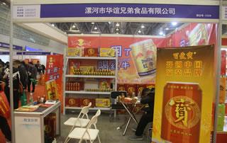 漯河华谊兄弟食品有限公司亮相2018第17届安徽国际糖酒会!