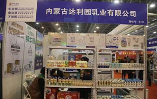 内蒙古达利园乳业有限公司亮相2018秋季第17届安徽国际糖酒会!