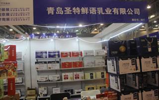青岛圣特鲜语乳业有限公司亮相2018第17届安徽国际糖酒会!