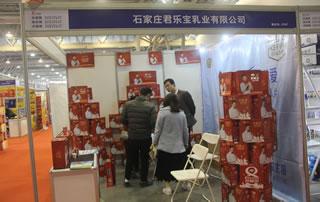 石家庄君乐宝乳业有限公司在2018第17届安徽国际糖酒会展位上!