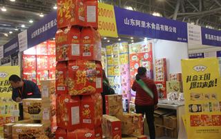 山东阿里木食品有限公司在第17届安徽国际糖酒会大放异彩!