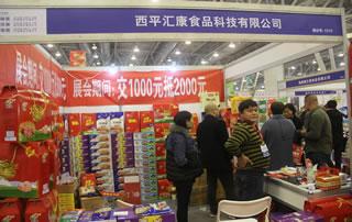 西平汇康食品科技有限公司亮相第17届安徽国际糖酒会!