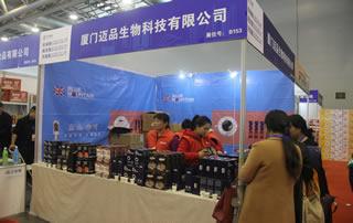 厦门迈品生物科技有限公司亮相第17届安徽国际糖酒会