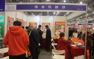 湘金玖酥饼在第17届安徽国际糖酒会一展风采!