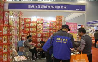 宿州市汪师傅食品有限公司在2018第17届安徽国际糖酒会展位上!
