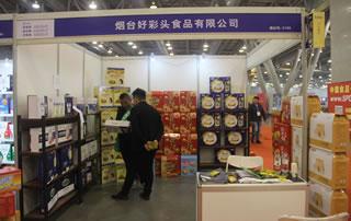 烟台好彩头食品有限公司在2018第17届安徽国际糖酒会掠影!