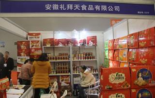 安徽礼拜天食品有限公司亮相第17届安徽国际糖酒会!