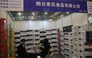 烟台惠氏食品有限公司亮相2018第17届安徽国际糖酒会!