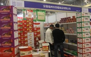 安徽豪州市四福食品有限公司亮相2018第17届安徽国际糖酒会!