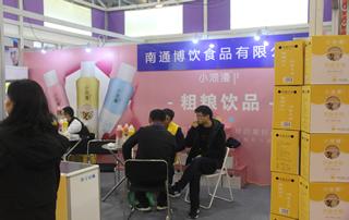 南通博饮食品有限公司亮相2018第17届安徽国际糖酒会