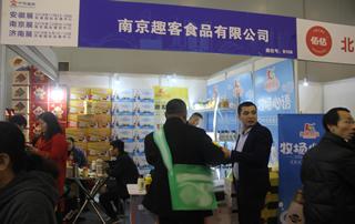 南京趣客食品有限公司亮相第17届安徽国际糖酒会
