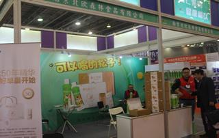 南京北欧森林食品有限公司在安徽秋季糖酒会大受欢迎!