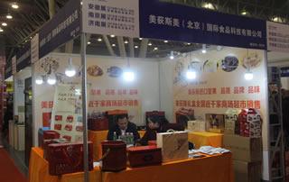美荻斯美(北京)国际食品科技有限公司在安徽秋季糖酒会大受欢迎!