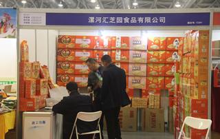 漯河汇芝园食品有限公司在安徽秋季糖酒会大受欢迎!