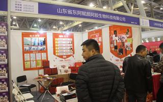 山东省东阿赋颜阿胶生物科技有限公司在安徽秋季糖酒会展位上一展风采