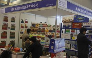 满洲里双实肉类食品有限公司亮相2018第17届安徽国际糖酒会