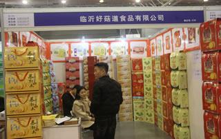 临沂好菇道食品有限公司惊艳第17届安徽国际糖酒会!