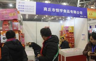 商丘市恒宇食品有限公司在2018第17届安徽国际糖酒会展位上