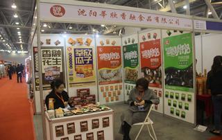 沈阳莘欣香融食品有限公司惊艳第17届安徽国际糖酒会!