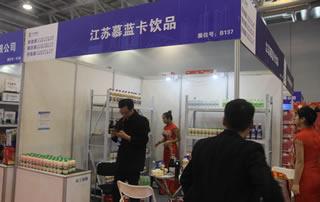 江苏慕蓝卡饮品在安徽秋季糖酒会大受欢迎!