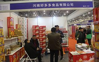 河南好多多食品有限公司亮相第17届安徽国际糖酒会!
