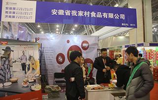 安徽省我家村食品有限公司亮相2018秋季第17届安徽国际糖酒会!