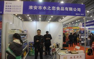 淮安市水之恋食品有限公司在安徽秋季糖酒会大受欢迎!