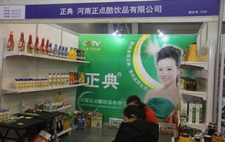 河南正点酷饮品有限公司在安徽秋季糖酒会展位上一展风采