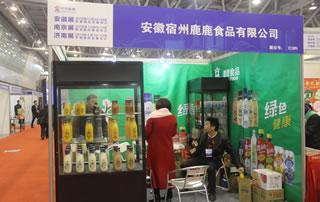 安徽宿州鹿鹿食品有限公司在第17届安徽国际糖酒会一展风采!