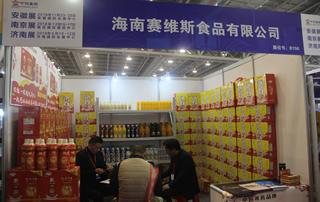 海南赛维斯食品有限公司亮相2018第17届安徽国际糖酒会