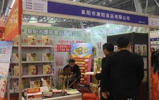 阜阳市康阳食品有限公司在2018第17届安徽国际糖酒会展位上