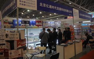 北京亿通时代发展科技有限公司惊艳第17届安徽国际糖酒会!