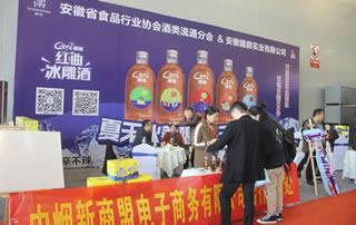 安徽�鼎实业有限公司在安徽秋季糖酒会大受欢迎!