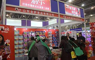 山东金萨食品有限公司在2018第17届安徽国际糖酒会展位上!