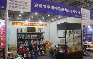 安徽省阜阳鸿易得食品有限公司亮相第17届安徽国际糖酒会