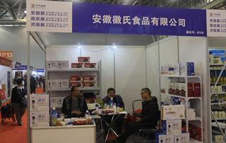 安徽徽氏食品有限公司在2018第17届安徽国际糖酒会展位上